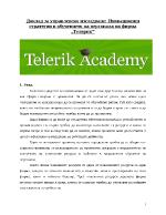 Доклад за управленско изследване Иновационни стратегии в обучението на персонала на фирма