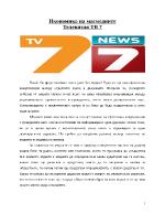 Икономика на масмедиите - Телевизия ТВ 7