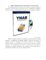 Избор на софтуерен продукт за организация на личните финанси