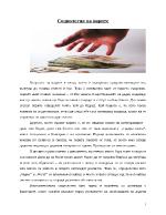 Социология на парите