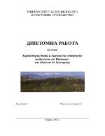 Характеристика и оценка на северното подножие на Витоша от Княжево до Панчарево