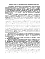 Изпитна тема 14 Подоходно облагане на юридическите лица