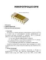 Микропроцесори