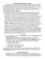 Борси и борсови операции - лекции - специализация - Свищов