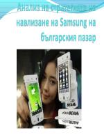 Анализ на стратегия за навлизане на Samsung в България