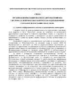 Автоматизирани системи за екологичен мониторинг