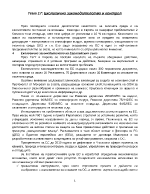 Екологично законодателство и контрол