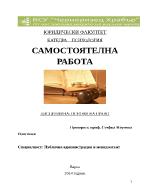 ОСНОВИ НА ПРАВО-същността принципите и функциите на правото