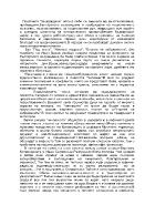Иван Вазов - Чичовци