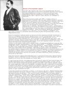 Алеко Константинов и българския народ