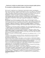 Логически техники на манипулация и логически пропагандни трикове В усвояването на Европейските фондове от България