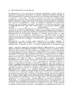 Външна политика в началото на 20-ти век и обявяване независимостта на България