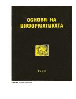 учебник по информатика на проф Илиев