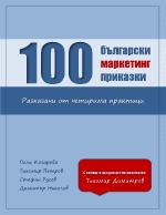 100 български маркетинг приказки