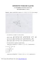 Математика I част