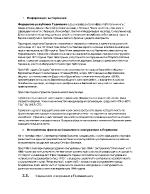 Социално здравно и пенсионно осигуряване в Германия