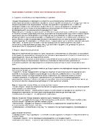 Лицензионна търговия с обекти на интелектуална собственост