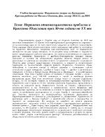 Нерешени етномалцинствени проблеми в кралство Югославия през 30-те години на ХХ век