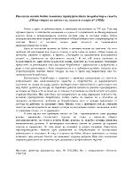 Кейнс - Обща теория на заетостта лихвата и парите