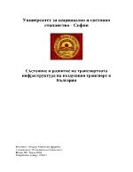 Състояние и развитие на транспортната инфраструктура на въздушния траснпорт в България
