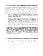 Педагогическите възгледи на Йохан Фридрих Хербарт и Фридрих Вилхелм Август Фрьобел
