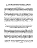Теми по история на педагогиката