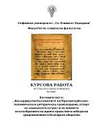Богомилството Беседа против богомилите на Презвитер Козма - полемическо и риторическо произведение отзвук на социалните контрасти на времето многообразието на идеи и нравствени избори на средновековното българско общество