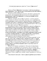 Литературен анализ на повестта Тошко африкански