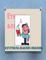 Етилов алкохол