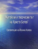 Житейски и творчески път на Христо Ботев