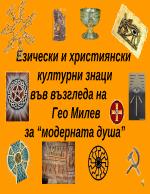 Eзически и християнски културни знаци във възгледа на Гео Милев за модерната душа