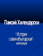 Паисий Хилендарски-История славянобългарская
