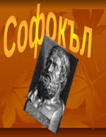 Софокъл и Антигона