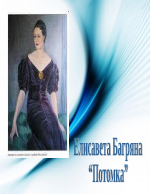 Силата на родовата кръв в стихотворението Потомка на Елисавета Багряна