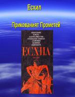 Есхил-Гръцки богове