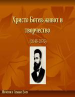 Христо Ботев-живот и творчество