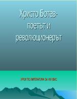 Христо Ботев-поетът и революционерът