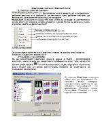 Електронни таблици с Microsoft Excel