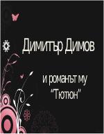 Димитър Димов и романът му Тютюн