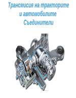 Трансмисия на тракторите и автомобилитеСъединители