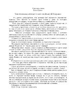Трансформиращ преразказ на Печената тиква от името на Душко Добродушков