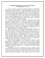Трансформиращ преразказ на Една българка от името на бутовника