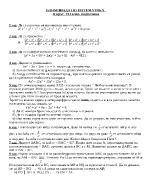 Подготовка за олимпиада по математика - VІІ клас