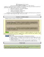 Комбинаторика - урок задачи и отговори