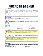 Урок за 11 клас - Числови редици