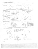 Формули по математика 7 клас