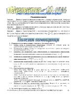 Математика 10 клас Синусова и косинусова теорема и задачи