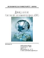 Световната икономическа криза и БФБ