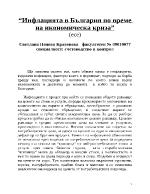Инфлацията в България по време на икономическа криза