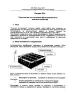 Технология за слънчеви фотоелементи
